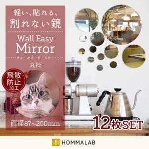 ウォールステッカー ミラー 丸形 鏡 ウォールミラー ステッカー 壁紙 インテリア 模様替え 姿見 壁掛けミラー 鏡 DIY オシャレ 鏡面 北欧雑貨 【meru1】
