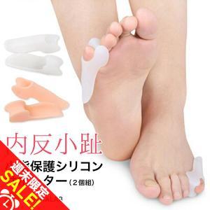 「メール便 送料無料」内反小趾パッド 歩行時の衝撃を抑え、足指をやさしく保護します。 足指の間隔を保...