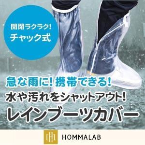 雨用 靴カバー チャック式 レインカバー ブーツカバー シュ...