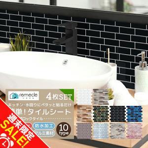 モザイクタイル 4枚セット キッチン タイル キッチンシール キッチンシート DIY キッチン 洗面...