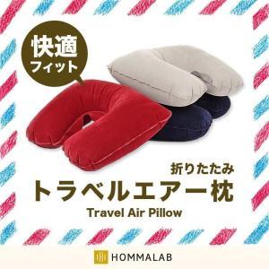 「メール便 送料無料」トラベル枕 旅行を快適に!長時間のフライトや車や列車での移動、で 首が疲れた時...