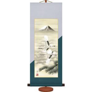 ミニ掛け軸-富岳飛翔/鈴村 秀山(専用飾りスタンド付き)和風モダン掛軸 慶祝縁起 コンパクト honakote