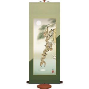 ミニ掛軸-開運月五猿/久我 直哉(専用飾りスタンド付き)和風モダン掛け軸 招福開運画 コンパクト|honakote