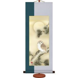 ミニ掛け軸-梟/山村 観峰(専用飾りスタンド付き)和風モダン掛軸 慶祝縁起 コンパクト|honakote