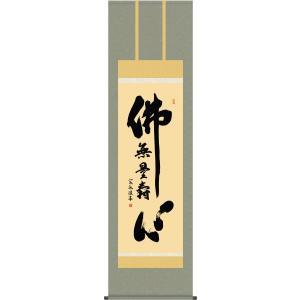 仏事用掛軸-仏心名号/小木曽宗水(尺五)床の間 書 無量寿 掛け軸 モダン お洒落 高級 日本製 表装 吊るし 飾り|honakote