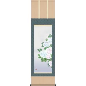 掛軸 夏掛 掛け軸-紫陽花/上村洋美(尺三)小さめ床の間 和室 モダン オシャレ インテリア ギフト マンション 壁掛け 日本画|honakote