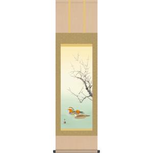 掛軸 掛け軸-鴛鴦/森山観月(尺三)小さい床の間 和室 モダン お洒落 日本製 ギフト 表装 壁飾り 四季 花鳥画 新築|honakote