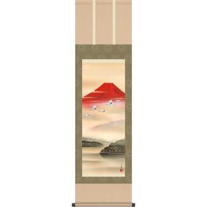 掛け軸 富士山水画 掛軸-赤富士飛翔/熊谷千風(尺三)床の間 和室 オシャレ モダン 高級 表装 日本製 インテリア 壁飾り 格安 honakote