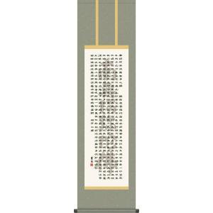 仏事用掛軸-般若心経/吉田清悠(尺三)床の間 書 掛け軸 日常掛 常用掛モダン お洒落 高級 日本製 表装 吊るし 飾り|honakote