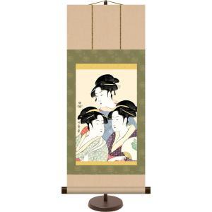 和風モダン浮世絵ミニ掛け軸 寛政の三美人 喜多川歌麿 飾りスタンド付き 部屋置き[送料無料]|honakote