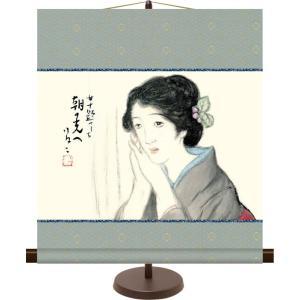 和風モダンミニ掛け軸 日本の名画 朝の光へ 竹久夢二 飾りスタンド付き 部屋置き[送料無料] honakote