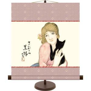 和風モダンミニ掛け軸 日本の名画 黒猫 竹久夢二 飾りスタンド付き 部屋置き[送料無料] honakote