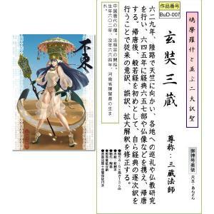 掛け軸-玄奘三蔵/緑谷たま(尺五あんどん・桐箱・風鎮)|honakote