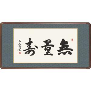 隅丸和額-無量寿/黒田正庵 仏書額送料無料(緞子)欄間や長押に飾る|honakote