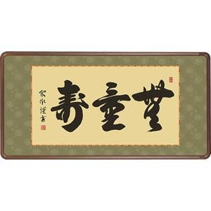 隅丸和額-無量寿/小木曽宗水 送料無料和額(欄間やなげしに欄間額、扁額、仏間額)|honakote