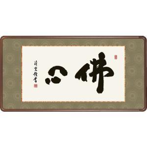 隅丸和額-佛心/吉村清雲 仏書額送料無料(緞子)欄間や長押に飾る|honakote