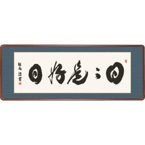 隅丸和額-日々是好日/浅田 観風(禅語で欄間の空間を格調高く演出)|honakote