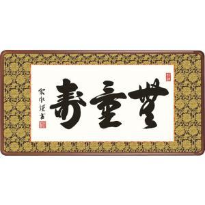 隅丸和額-無量寿/小木曽 宗水(仏間、欄間の空間を格調高く演出)|honakote