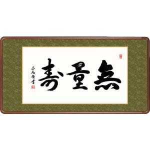 隅丸和額-無量寿/黒田 正庵(欄間に栄えるありがたい言葉)|honakote