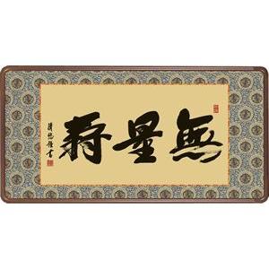 隅丸和額-無量寿/吉田清悠 送料無料和額(欄間やなげしに欄間額、扁額、仏間額)|honakote