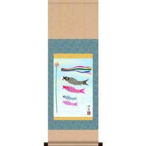 掛軸 掛け軸-鯉のぼり/小野洋舟 送料無料掛け軸(コンパクト尺幅 紙箱)端午の節句掛軸 和室 床の間 初節句 こどもの日 男の子 モダン オシャレ 壁掛け|honakote