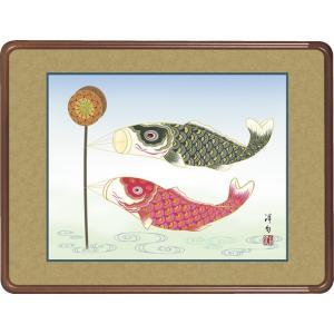 隅丸和額-鯉のぼり/佐野洋旬 送料無料和額(欄間やなげしに端午の節句画隅丸和額をどうぞ)|honakote