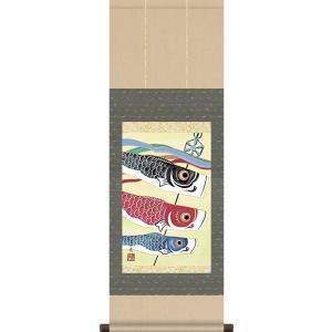 掛軸 掛け軸-鯉のぼり/井川洋光 送料無料掛け軸(尺幅 化粧箱 風鎮付き)端午の節句掛軸 和室 床の間 初節句 こどもの日 男の子 モダン オシャレ 壁掛け|honakote
