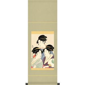 掛け軸-寛政の三美人/喜多川 歌麿[横筋]モダン表装 [床の間 和室 飾り 日常掛け お洒落 モダン お土産 浮世絵 つるす]|honakote