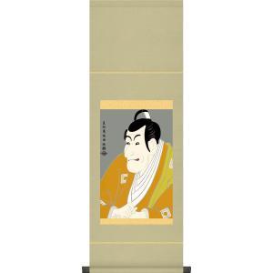 掛け軸-市川蝦蔵の「竹村定之進」/東洲斎 写楽[横筋]モダン表装 [床の間 和室 飾り 日常掛け お洒落 モダン お土産 浮世絵 つるす]|honakote