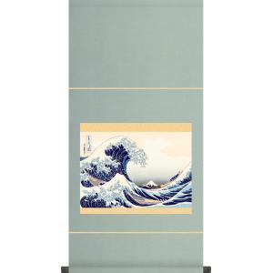 掛け軸-神奈川沖浪裏(富嶽三十六景)/葛飾 北斎[横筋]モダン表装|honakote