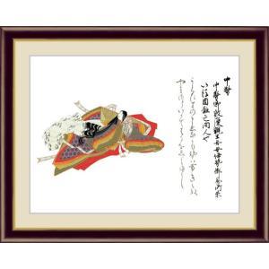 【F6】日本の名画額 中務(なかつかさ) 三十六歌仙 モダンアート インテリア 安らぎ 潤い 壁掛け [送料無料]|honakote