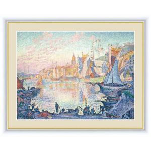 【F6】世界の名画額 サントロペの港 シニャック 有名美術館 レプリカ モダン インテリア 壁掛け 階段飾り [送料無料]|honakote