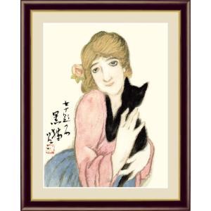 【F6】日本の名画額 黒猫 竹久夢二 モダンアート インテリア 安らぎ 潤い 壁掛け [送料無料] honakote