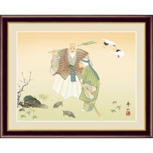 【F6】慶祝画額 高砂 鈴村秀山 和の風情 モダン インテリア 安らぎ 潤い 壁飾り [送料無料] honakote
