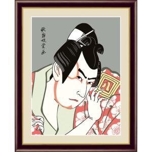 【F6】浮世絵役者絵額 市川八百蔵の「薬王丸」 歌舞伎堂 艶鏡 モダンアート インテリア 安らぎ 潤い 壁掛け [送料無料]|honakote