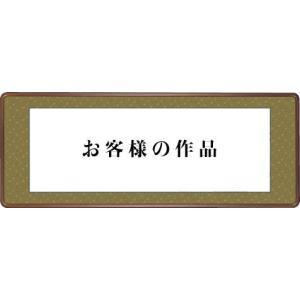隅丸額装-正絹二丁緞子/半切1/2サイズ 額表装