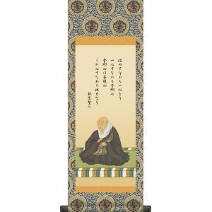 掛け軸-親鸞聖人御影/大森 宗華(特製飾りスタンド付き)法事 法要 供養 仏事 初盆 追善供養 飾る場所を選ばない|honakote