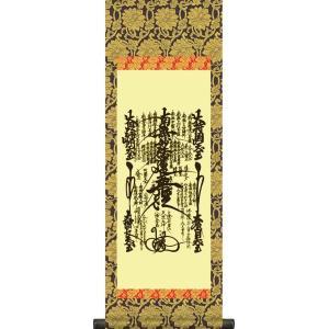 掛け軸-曼荼羅/吉田 清悠(特製飾りスタンド付き)法事 法要 供養 仏事 初盆 追善供養 飾る場所を選ばない|honakote