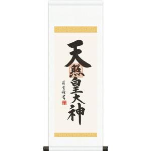 掛け軸-天照皇大神/吉村 清雲(特製飾りスタンド付き)法事 法要 供養 神事 正月 追善供養 飾る場所を選ばない|honakote