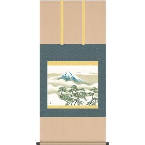 掛け軸 掛軸-[巨匠横山大観生誕150周年特別企画]松に富士/横山大観(尺五横)床の間 和室 お洒落 モダン|honakote