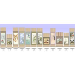 掛軸 掛け軸-山水、花鳥や節句画などの選りすぐり十二ヶ月揃い掛け軸|honakote