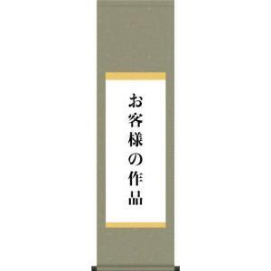 掛軸 掛け軸制作-丸表装/正絹二丁緞子[全紙幅 表装いたします(〜70cm)まで]