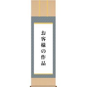 掛軸 掛け軸制作-三段表装/正絹二丁緞子[尺八幅 表装いたします(〜55cm)まで]