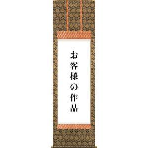 掛軸 掛け軸制作-仏上表装/準金襴緞子[半切幅 表装いたします(〜35cm)まで]