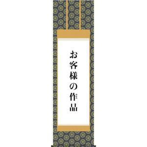 掛軸 掛け軸制作-仏表装/準金襴緞子[尺八幅 表装いたします(〜55cm)まで]