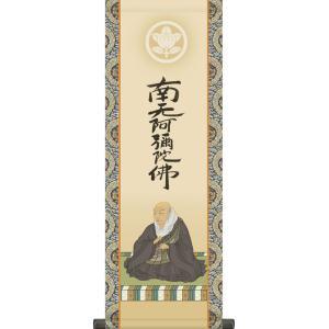 掛け軸-親鸞聖人御影/大森 宗華[家紋入](特製飾りスタンド付き)法事 法要 供養 仏事 初盆 追善供養 飾る場所を選ばない|honakote