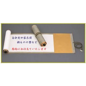 巻物制作-巻物仕立て/洛彩上緞子[半切幅 表装いたします(〜35cm)まで]|honakote