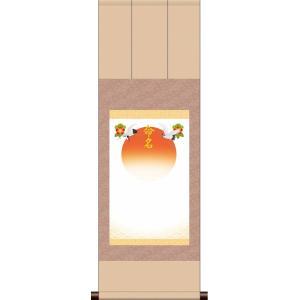 三段表装命名掛軸-吉祥旭日・ピンク(大切なお子様の健やかな成長を願って飾る命名軸)|honakote