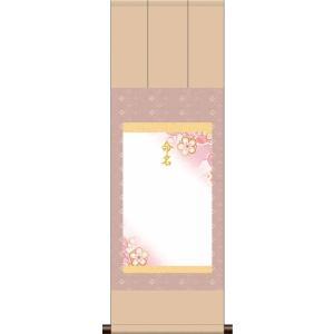 三段表装命名掛軸-端麗・ピンク(大切なお子様の健やかな成長を願って飾る命名軸)|honakote