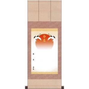 三段表装命名掛軸-吉祥旭日飛翔・ピンク(大切なお子様の健やかな成長を願って飾る命名軸)|honakote